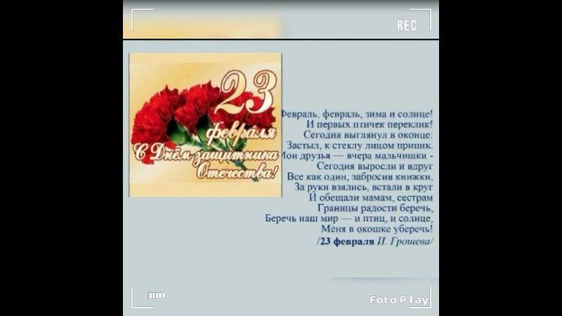 День Защитника Отечества Автор библиотекарь Редингер О В