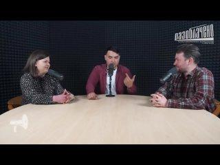 Podcast Разоблачено #1_ Суд по намордникам _ Цифровые деньги _ Закон о режиме ЧС