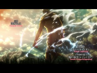 одна из версий перевода   вышло бодро (Attack on Titan Season 2 - Official Opening Song - Shinzou wo Sasageyo by Linked Horizon