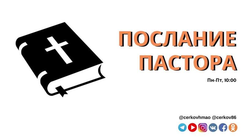 Наставление в вере Гл 3 ПП № 236 Максим Бондаренко