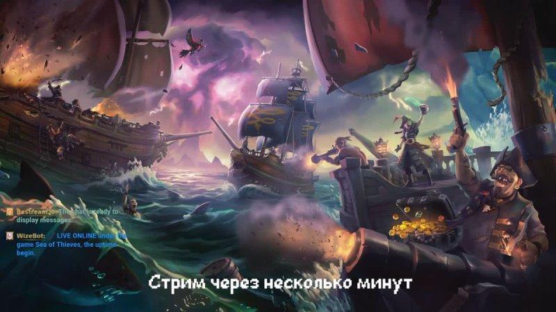 Вялые паруса снова в деле! Sea of Thieves