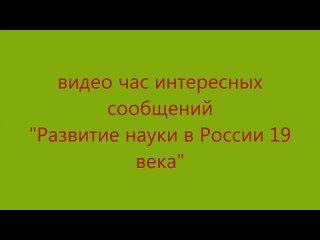 """Авсюнино Библиотека час истории """"Развитие науки в России в 19 веке"""" (посвящённый году науки и технологий.2021)"""