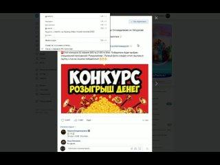 Видео отчет конкурса за 22 Апреля на 1000 рублей на 10 победителей