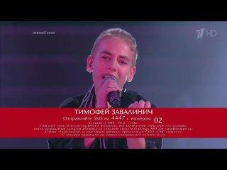 Тимофей Завалинич - Без тебя