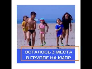 ОСТАЛОСЬ ВСЕГО 3 МЕСТА В ГРУППЕ НА КИПР🙋♀️⠀🤷♀️Пока одни родители чего-то ждут и еще думают: отправлять ребенка летом или нет