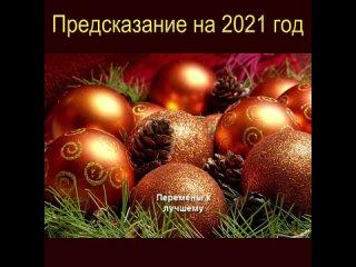 Предсказание на 2021 год
