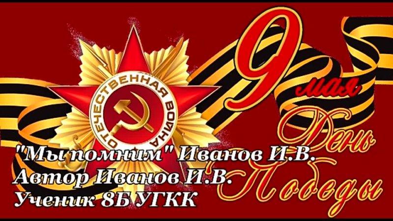 Илья Иванов кадет 8 Б кл МЫ ПОМНИМ читает автор