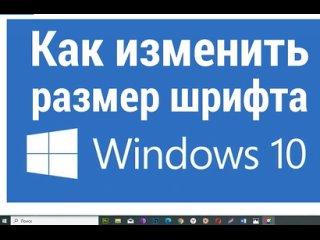 W-10 Как увеличить шрифт на компьютере Windows 10 за пару секунд - Компьютерный гений