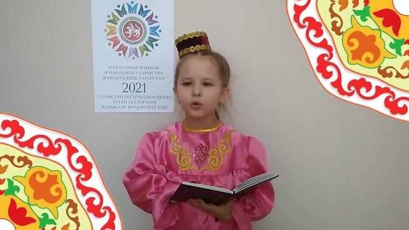 На конкурс Читаем Тукая. Участница № 67 - Дина Гатауллина, 5 лет, Мамадышский район
