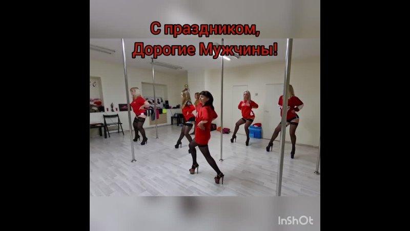 🔥 П О З Д Р А В Л Я Е М 🔞 www.miridance.ru