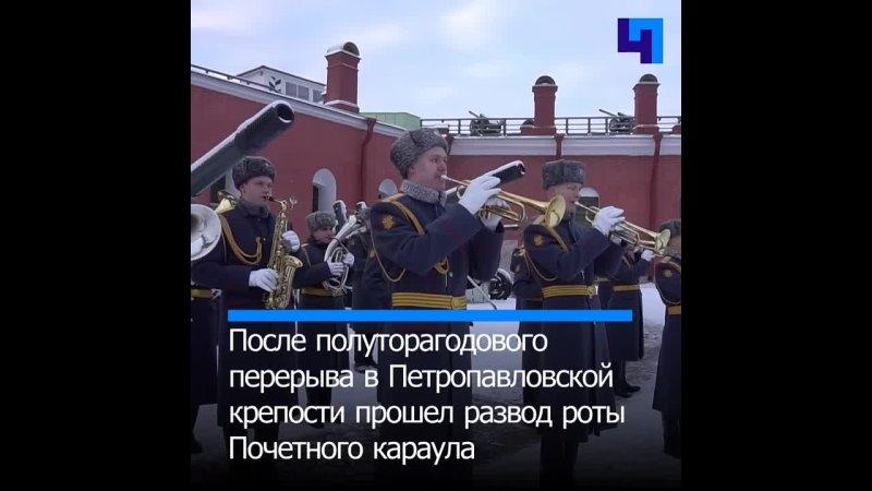 В Петропавловской крепости прошел развод роты Почетного караула