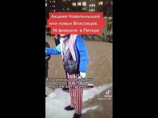 Акция навальнышей или новых Власовцев в Питере 14 февраля