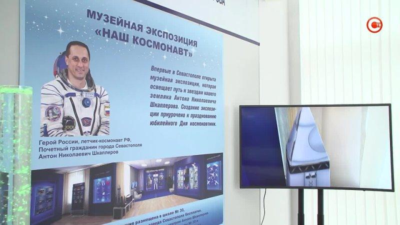 В Севастополе прошел аэрокосмический фестиваль