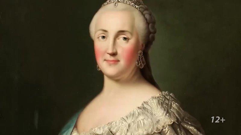 Екатерина Великая Золотой век или Бабье царство