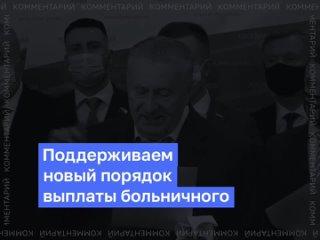 Владимир Жириновский про новый порядок выплаты больничного