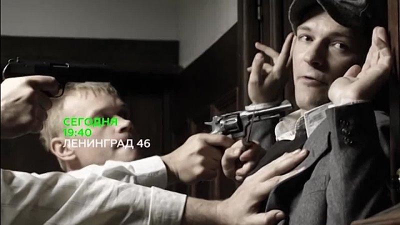 Анонс премьеры Ленинград 46 на канале НТВ