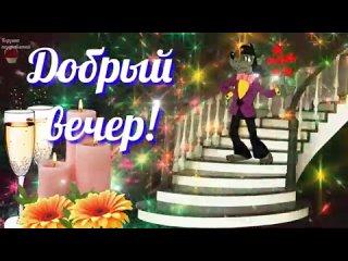 Добрый Весенний Вечер! Душевная песня и пожелания доброго вечера.mp4