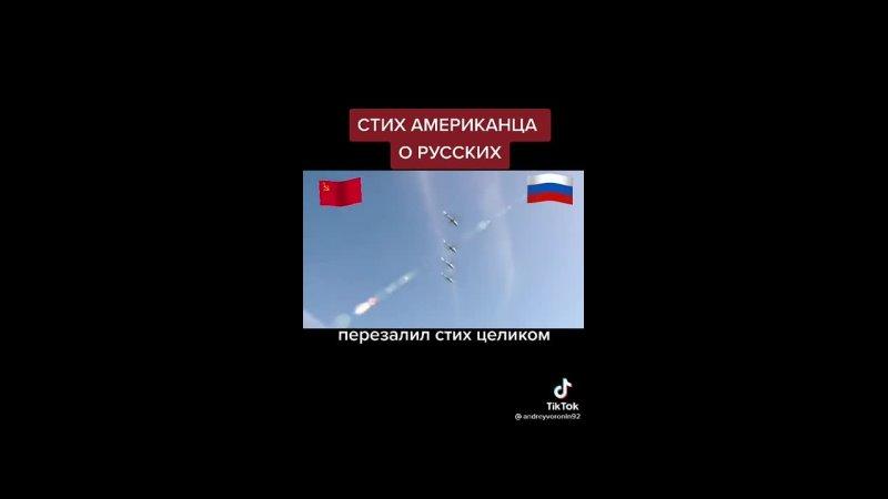 Стих американца о русских