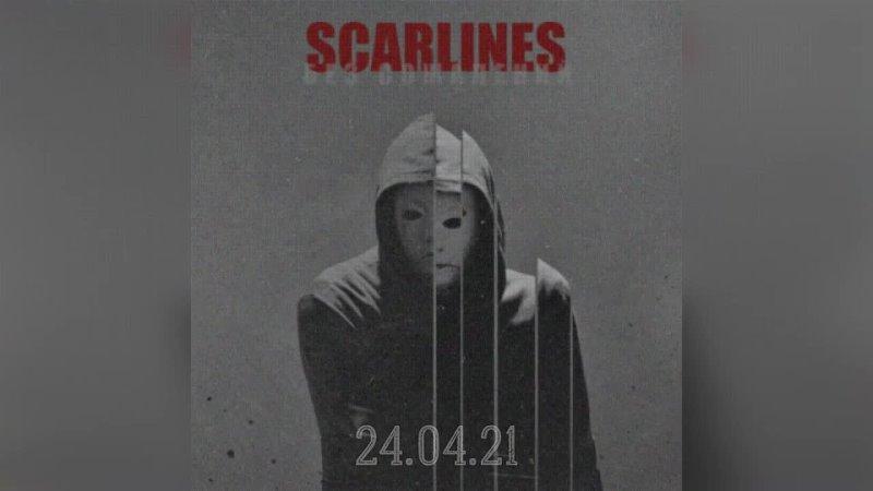 SCARLINES Без Сожалений Teaser