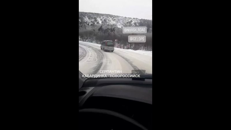 17 01 21 серпантин Кабардинка Новороссийск