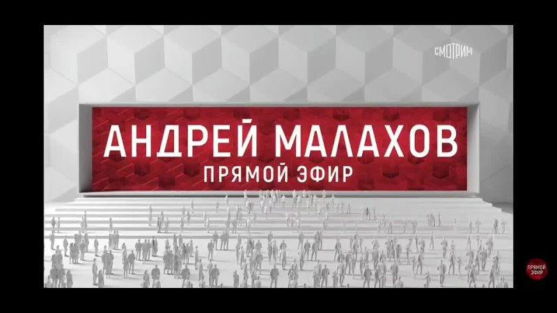 Анонс прямого эфира с Андреем Малаховым