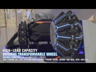 Команда Hankook Tire, Сеульского университета и Гарварда показала колеса-трансформеры. Разработчики взяли за основу идею трансфо