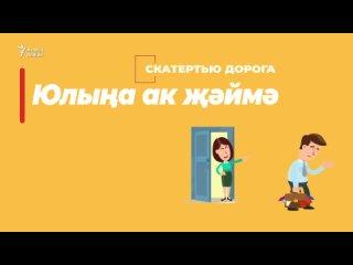 30 секунд на татарский: Юлыңа ак җәймә!