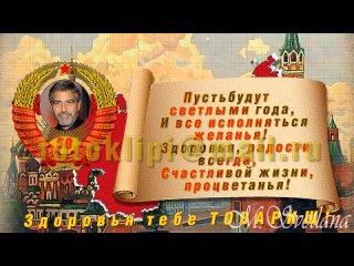 Заказать фильм из фото на юбилей 50 лет мужчине, женщине в стиле СССР
