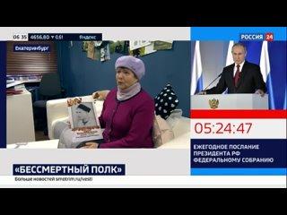 В Екатеринбурге начали готовиться к шествию Бессмертного полка ТК Россия 24 сюжет от