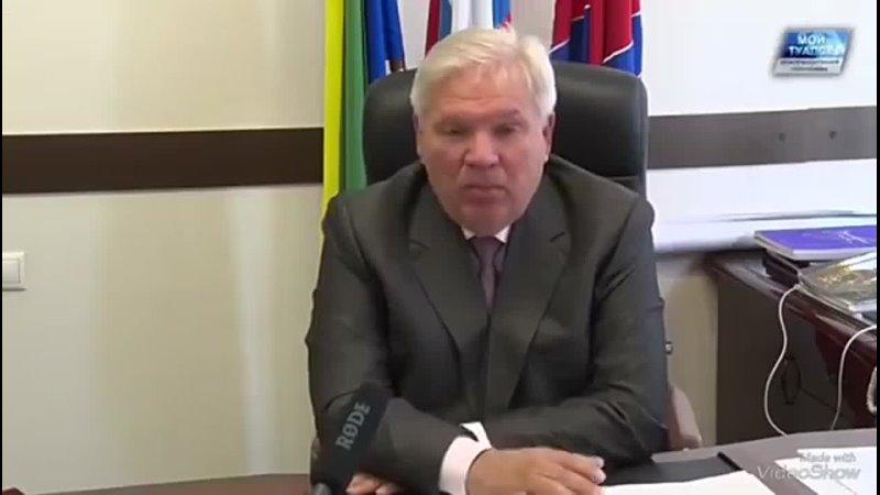 Глава города Туапсе Зверев Владимир Константинович