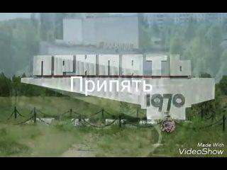 Чернобыль до аварии и после