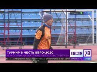 Турнир в честь Евро-2020
