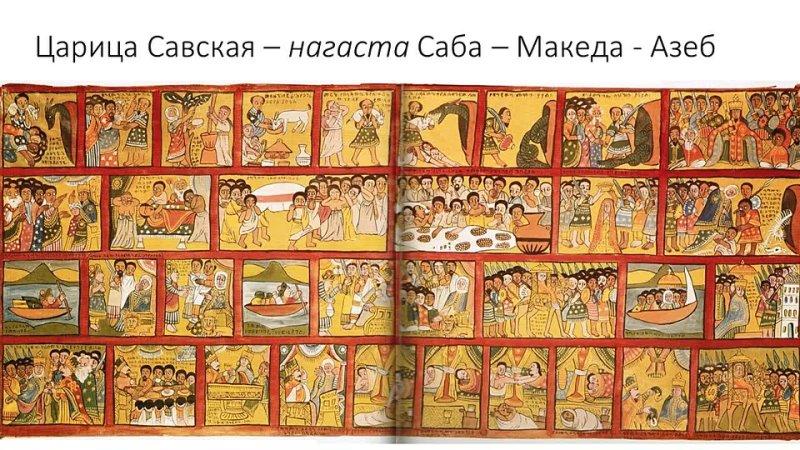Е В Гусарова История эфиопских бета эсра'ель фалаша через призму исторических источников 31 03 2021