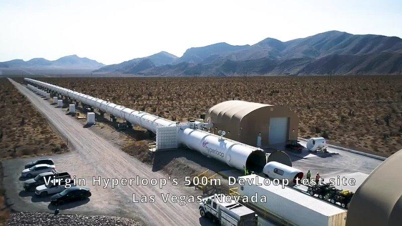 Virgin Hyperloop провела первое испытание пассажиров на 500 метровом испытательном полигоне DevLoop в Лас Вегасе