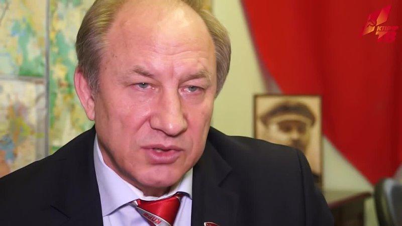 КПРФ ТВ Валерий Рашкин Господин Медведев не надо врать