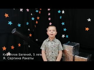 Кириллов Евгений, 5 лет
