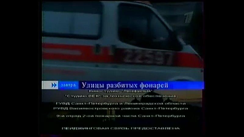Улицы разбитых фонарей Анонс на Первом канале Врачебная тайна