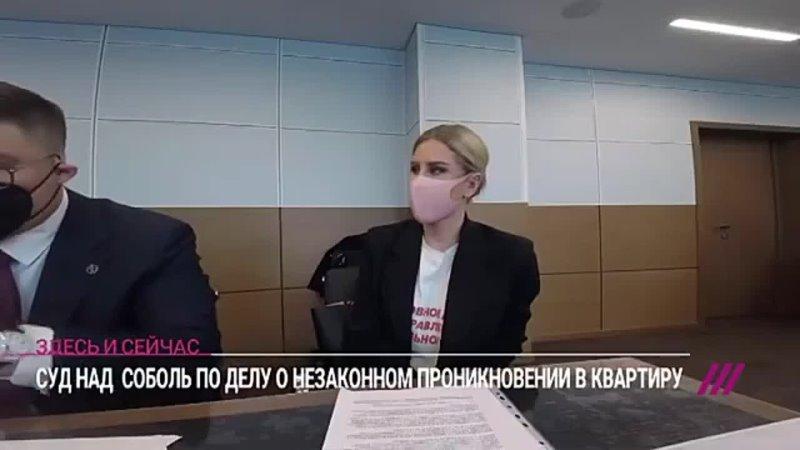 Протест Навального Все было так хорошо пока я не сослалась на Конституцию Любовь Соболь