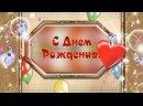 Prikolnoe-pozdravlenie-s-dnem-rozhdeniya.mp4