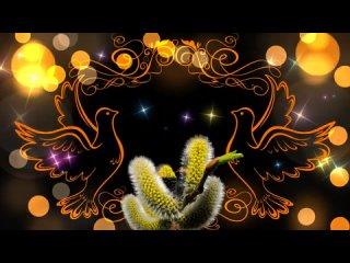 Красивое музыкальное Поздравление на Вербное Воскресенье!С Вербным Воскресеньем!Красивая Песня
