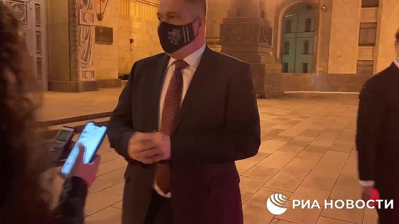 Посол Чехии покинул МИД РФ куда его вызвали на фоне высылки 18 российских дипломатов