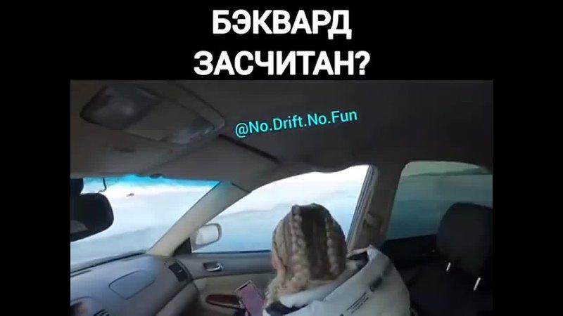Лютый БЭКВАРД NDNF