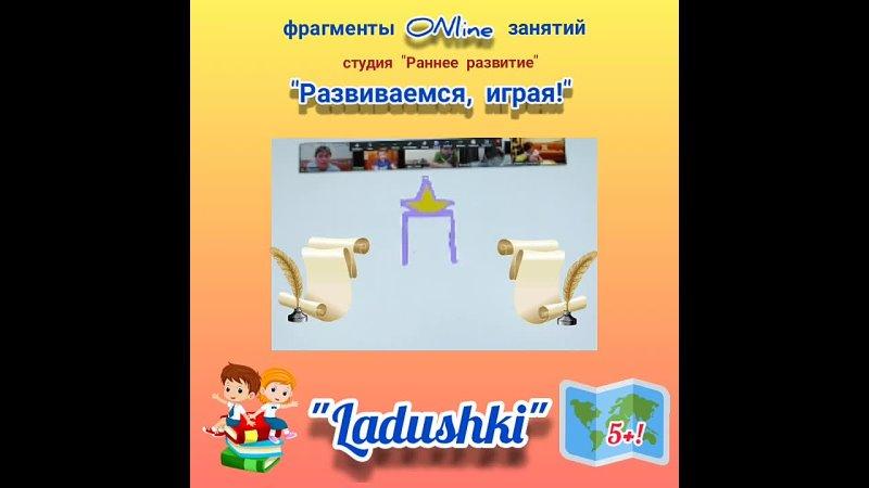 Раннее развитие Онлайн занятия Домодедовская