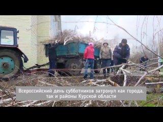 Субботник в Медвенском районе