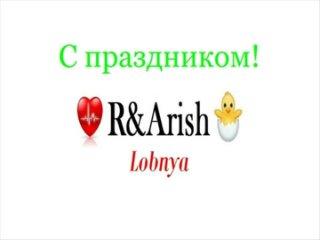 С праздником! R&Arish