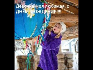 Девочка моя любимая, с ДНЁМ  РОЖДЕНИЯ!!!!