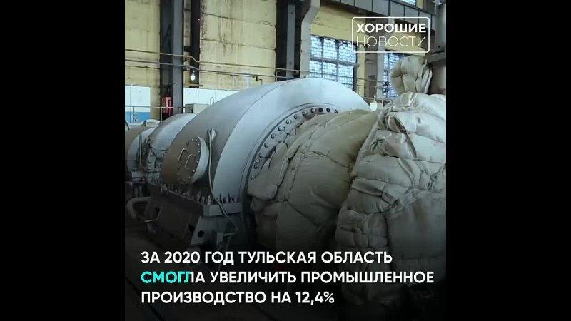 Тульская область стремительно наращивает объем экспорта по итогам 2020 года он составил более 3 миллиардов долларов