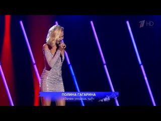 Полина Гагарина — «Зачем уходишь ты»  ( В. Кузьмин)