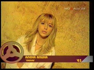 Алёна Апина - Узелки (Ностальгия) Музыкальная ностальгия