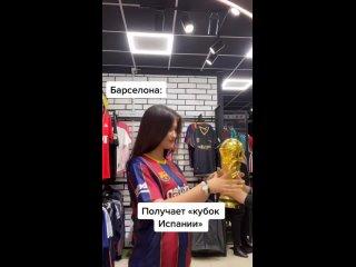 Барселона х Кубок Испании